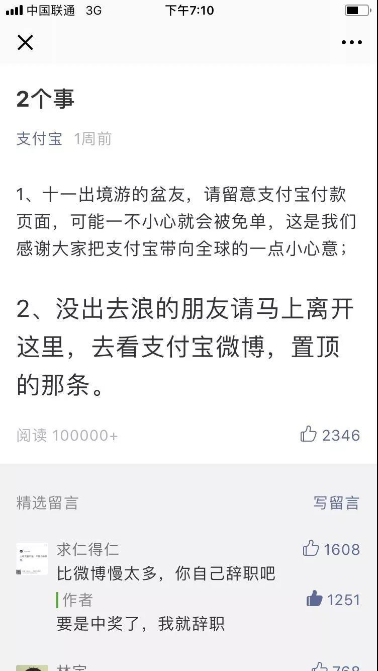"""""""中国锦鲤""""引发网友疯转,支付宝用了哪些营销手段?"""