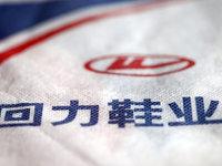 中国体育品牌的记忆:回力鞋40年沉浮录