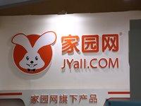 赵薇代言的互联网公司倒闭,拖欠5600万,员工讨薪彻夜不眠