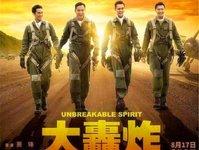 施建祥半年赚了9.6亿港元,《大轰炸》成了资本绑架下的牺牲品