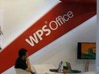 """从办公软件到SaaS服务,WPS如何走出了一条""""免费""""之路?"""