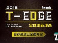 钛媒体邀你参加2018年度前沿科技产品评选