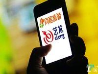 【钛晨报】同程艺龙今日起招股,最高募资18.2亿港元小于预期