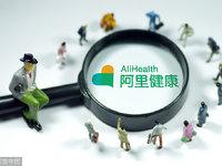 阿里健康发公告称:将独家在支付宝客户端设立医疗健康服务频道   钛快讯