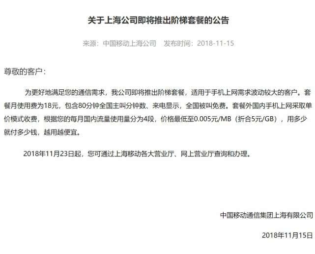 中国移动上海公司公告