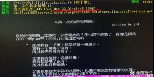 《第一次亲密接触》第一次开始在BBS连载,图片来源:蔡智恒微博