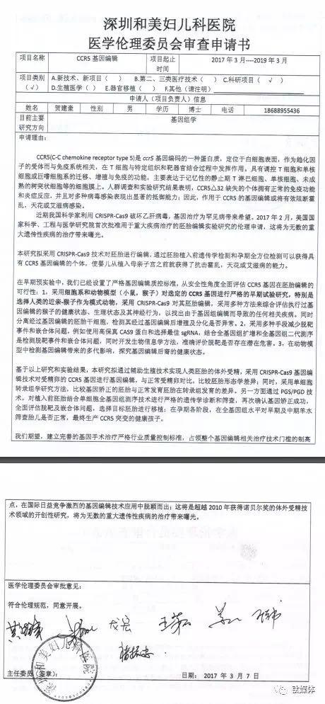 首例免疫艾滋病婴儿诞生,中国科学家引发巨大争议