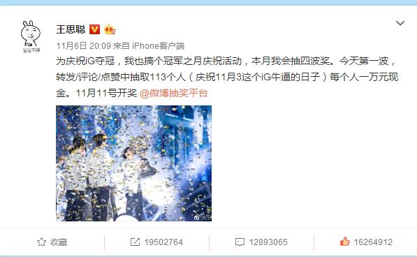 豪掷113万奖金,王思聪的抽奖微博火了