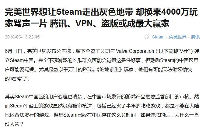 """Steam China正式落户上海浦东,一次毫无""""商业味道""""的寒冬入局"""