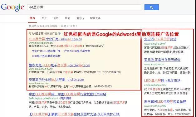 谷歌广告位截图