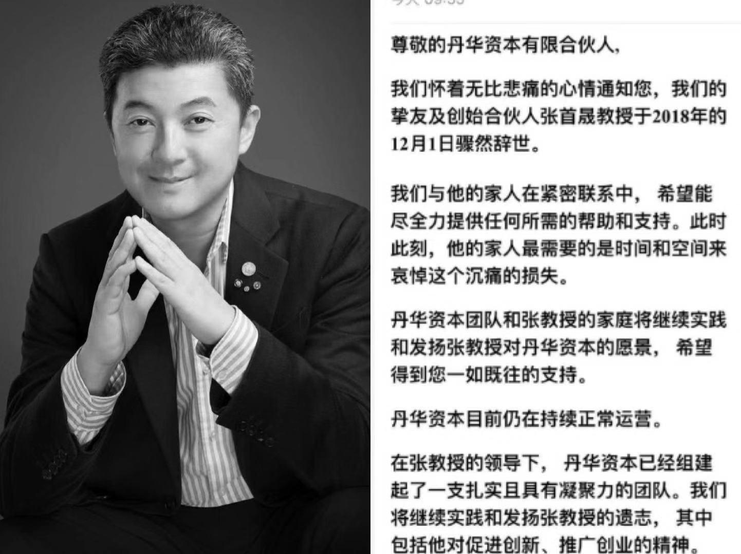 闻名华裔科学家张首晟逝世,享年55岁