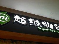 """永辉超市上演""""兄弟分家"""",分割新零售到底为哪般?"""