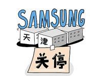 受挫于中国区智能手机市场份额骤降,三星天津手机工厂将关停