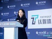 "2018 T-EDGE 全创新大会开幕,钛媒体创始人赵何娟总结""2018十大关键词"""