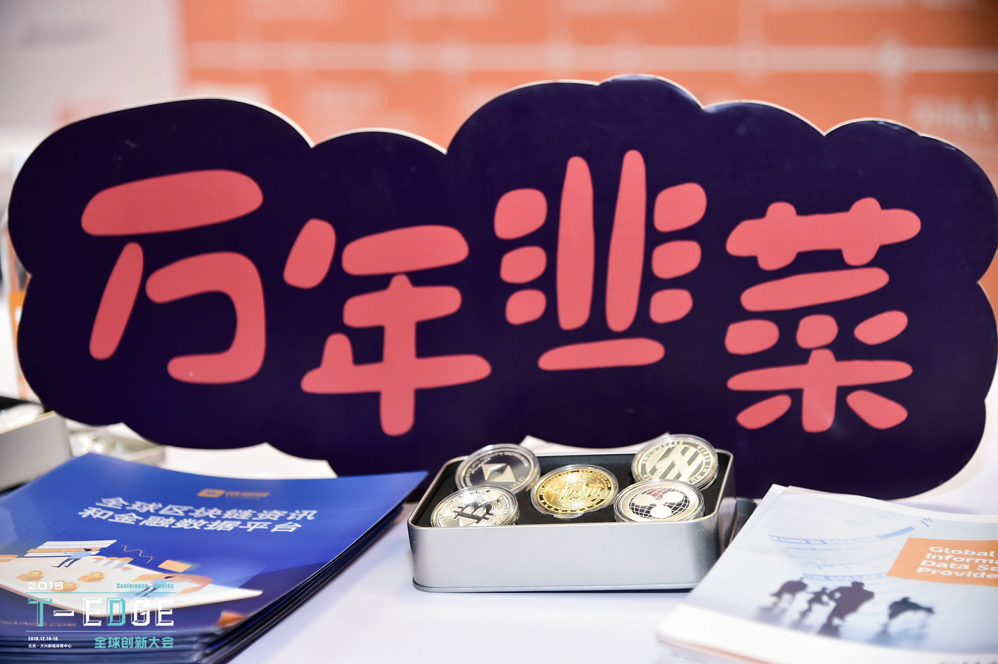 带你来逛 2018 T-EDGE 全球创新互动体验展区