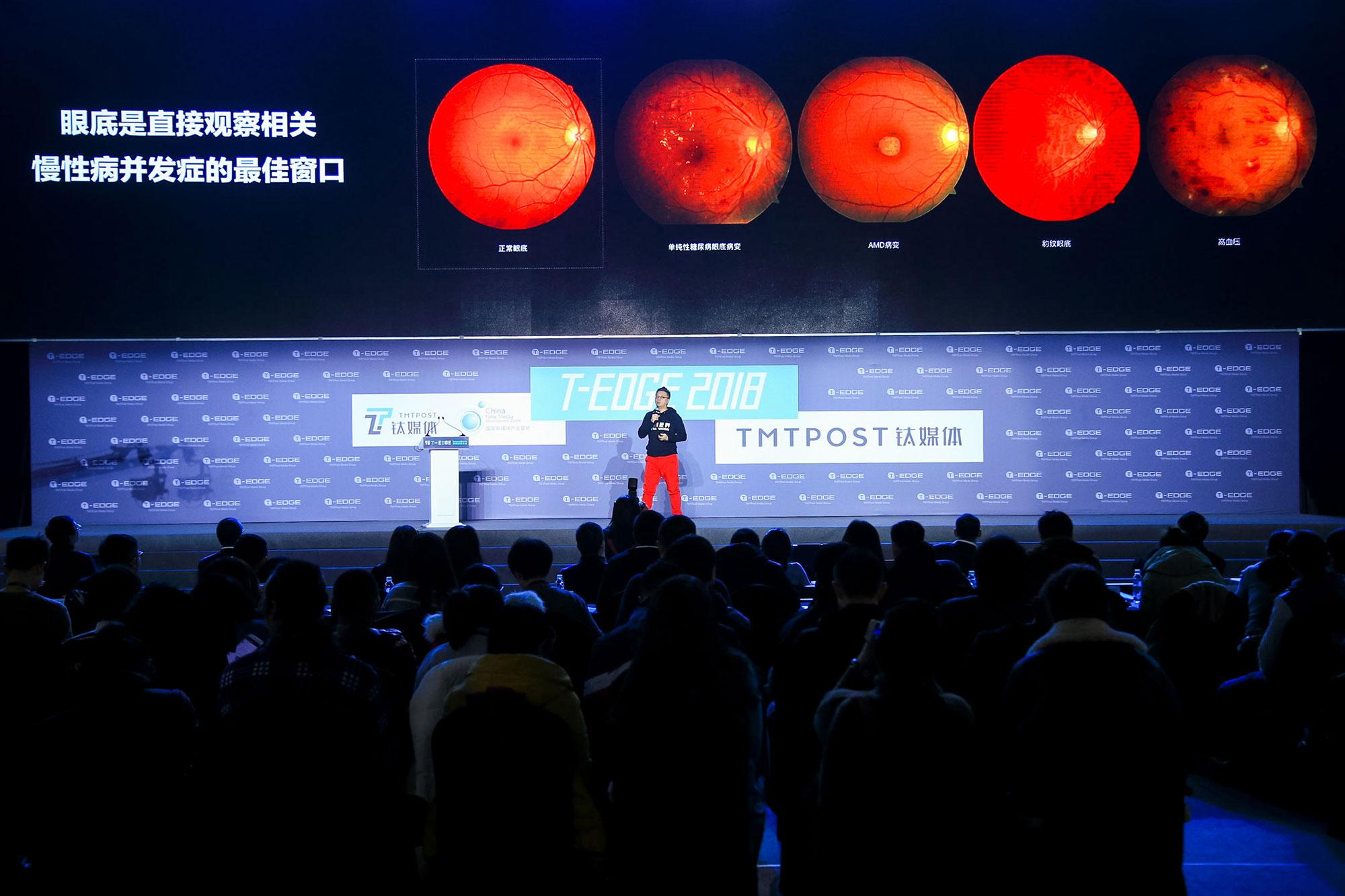 【图集】2018T-EDGE全球创新大会第二天现场