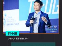何小鹏:下一个十年,智能汽车会是巨大的赛道 | 2018 T-EDGE