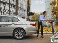 宝马扩展ReachNow业务范围,在成都推出高端网约车服务 | 一线车讯