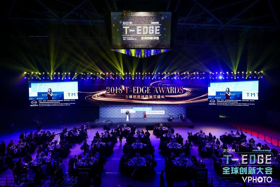 T-EDGE全球创新评选颁奖盛典现场