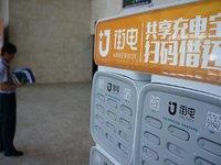 【钛晨报】街电CEO:完成产品升级解决专利问题,来电涉挪用押金