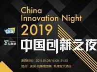 新年再约拉斯维加斯,「2019 CES 中国创新之夜」邀你一起登上新消费浪潮之巅