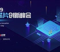 AI芯生态,产业新格局,2019年首场AI芯片峰会即将开幕