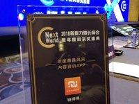 链得得获NextWorld 2018内容资讯类年度风采奖,是唯一获奖的区块链媒体