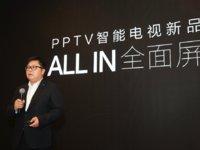 标配全面屏与优酷深度合作,PPTV智能电视发布五大系列新品