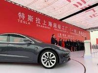 特斯拉上海超级工厂正式开工建设   钛快讯
