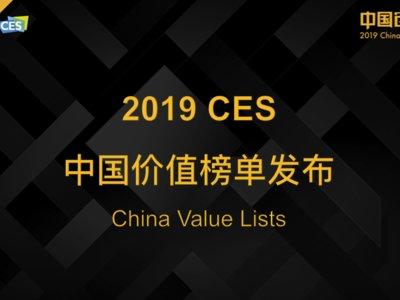 中国智造出海CES秀肌肉,今年谁是最亮眼的中国科技力量?   CES 2019