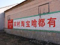 """""""土味""""刷墙,BAT为下乡真的拼了"""