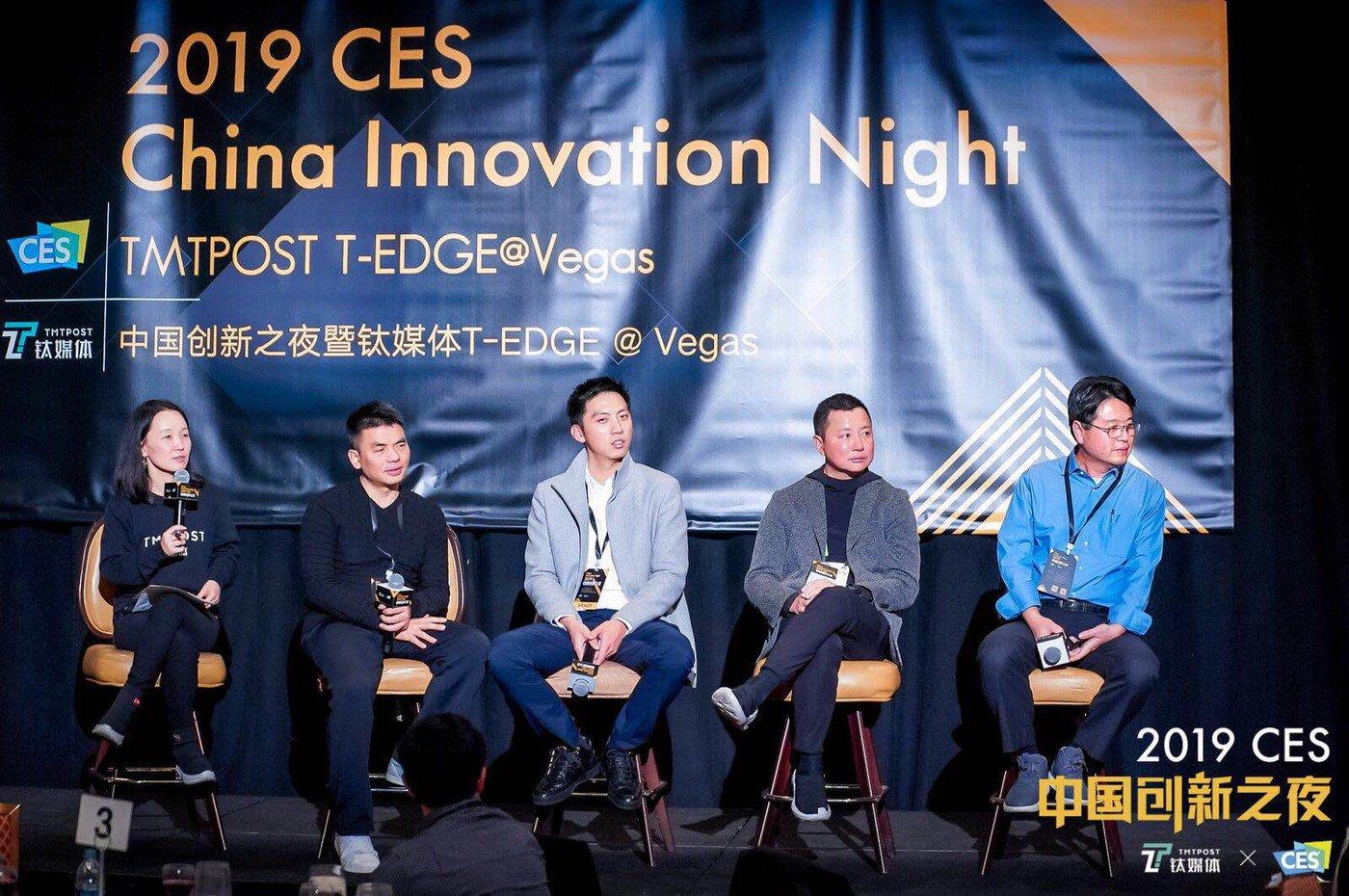 2019CES中国创新之夜现场对话