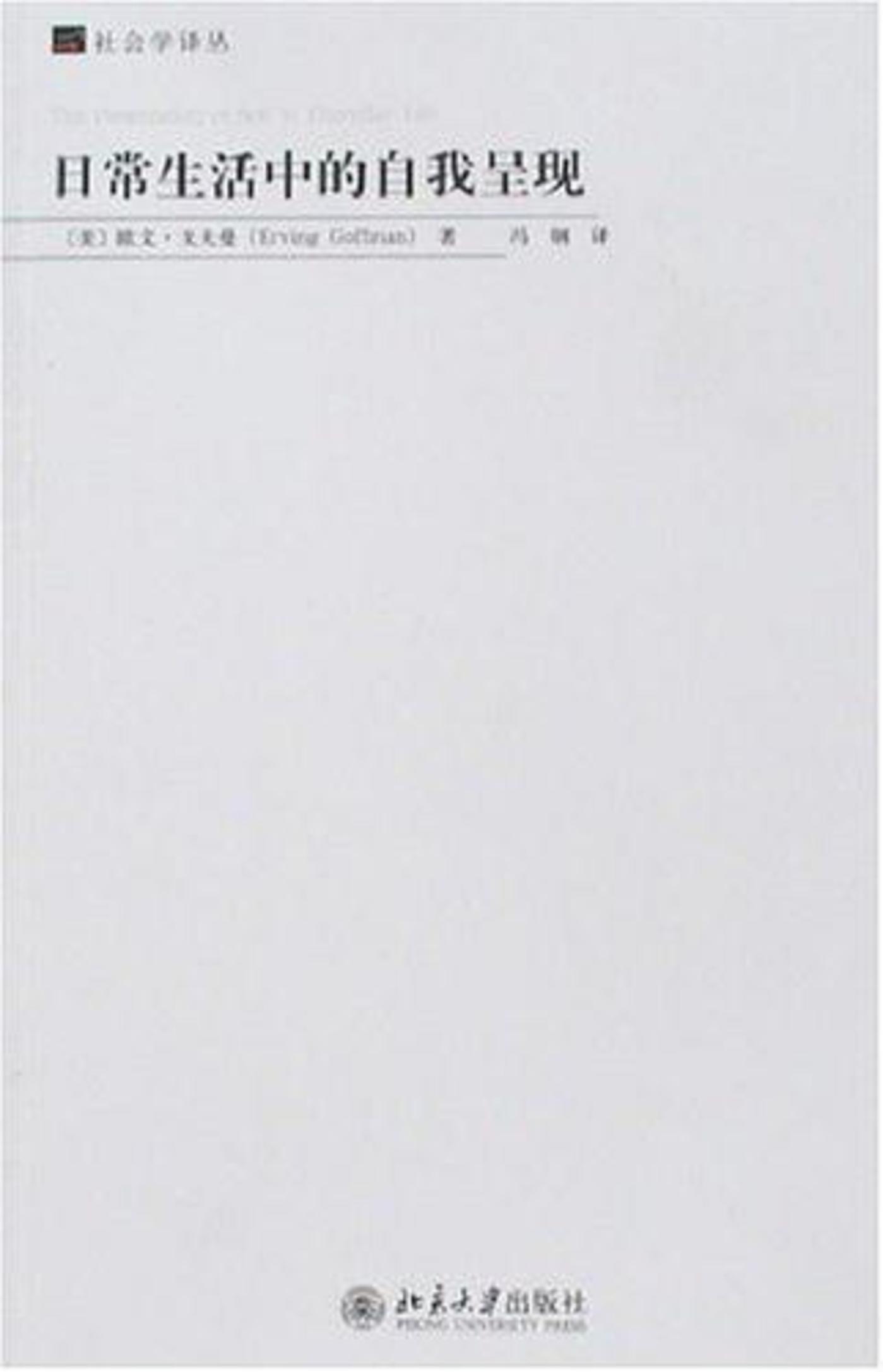 《日常生活中的自我呈现》 [美] 欧文·戈夫曼 著  冯钢 译 北京大学出版社 / 2008
