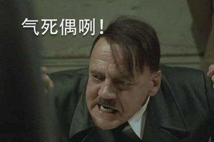 """【图集】""""元首""""走好,愿战争只留在鬼畜世界!"""