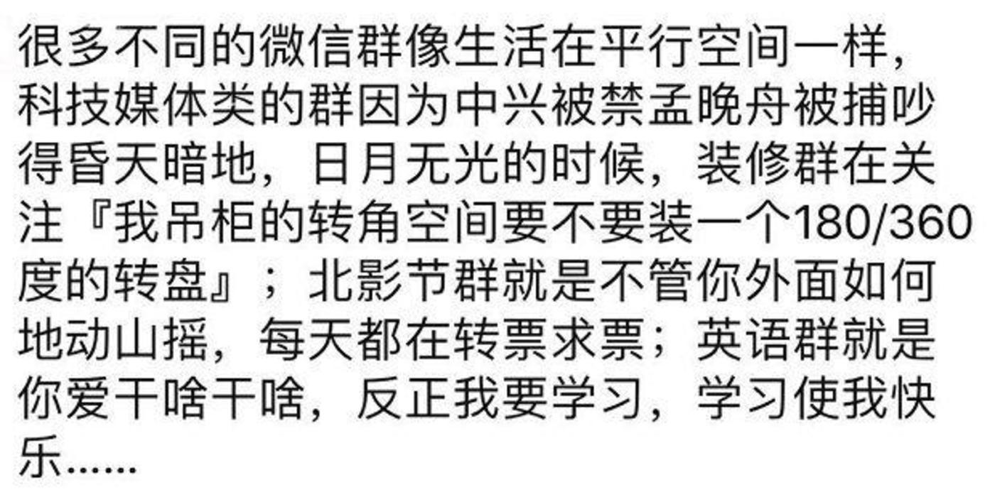 分裂与重构:后信息化时代的中国社会嬗变