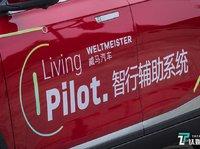 威马 Living Pilot 智行辅助系统体验报告   钛极客