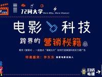 """【72问】李东东:《复联4》打完卡,来聊聊""""漫威大片""""如何打造科技实力硬广告"""