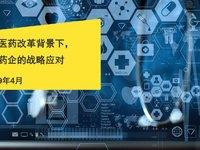 """安永权威报告:""""医改""""背景下,详解跨国药企在华策略的四大调整"""