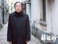 倪大红、蒋雯丽获视帝视后,正午阳光荣获7项大奖成最大赢家?