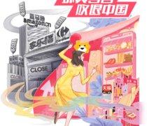 外资零售败退中国 | 钛媒体封面·八月刊