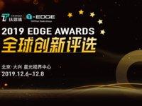 重磅!见证「年度最佳」,2019年「EDGE Awards 全球创新评选」正式开启