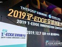 五分快乐8—5分时时彩2019T-EDGE全球创新大赛圆满举办,五大「优秀项目团队」诞生