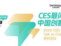 CES首次开设中国媒体舞台,五分快乐8—5分时时彩携中外创新力量闪亮拉斯维加斯