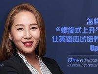 独家对话 7EDU 创始人刘君:低龄留学生教育,本质是父母再教育