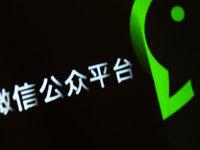 """微信公号进入""""付费时代"""",""""流量为王""""会被终结吗?"""