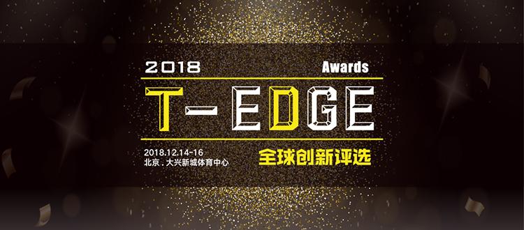 2018 T-EDGE Awards 全球创新评选