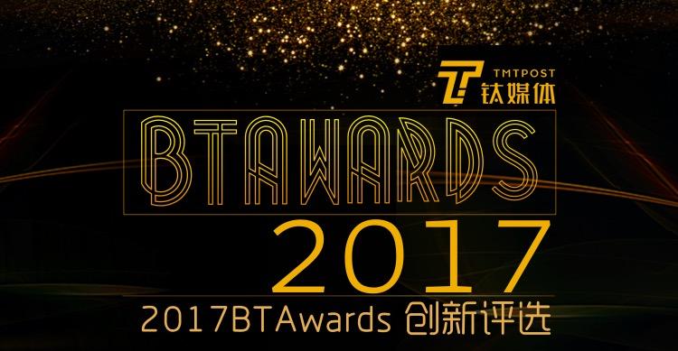 乐通在线娱乐 2017 BTAwards 榜单