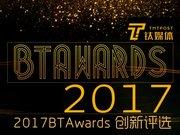 钛媒体 2017 BTAwards 榜单