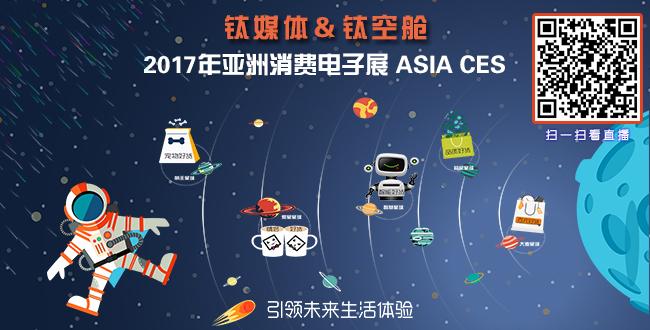 2017 亚洲消费电子展