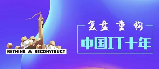 2018中国IT价值峰会